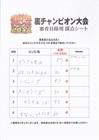 m1-2017-shinsa-04.jpg